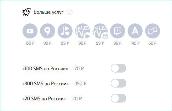 Дополнительный безлимит и смс Теле2 Саратов