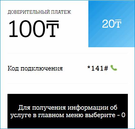 доверительный платеж 100 теле2