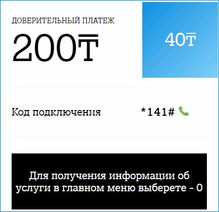 доверительный платеж 200 теле2