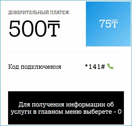 доверительный платеж 500 теле2