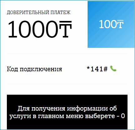 доверительный платеж1000 теле2