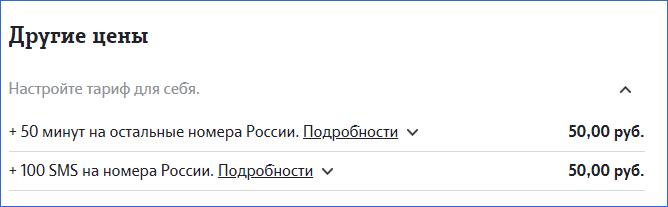 Другие цены мой безлимит Теле2 Ижевск
