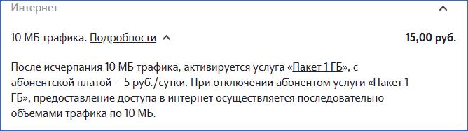 Интернет классический Теле2 Владимир