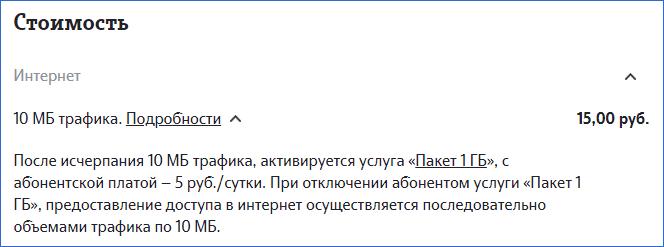 Интернет классический Теле2 Владивосток