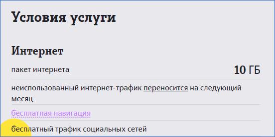 Интернет в планшет Теле2 Калининград