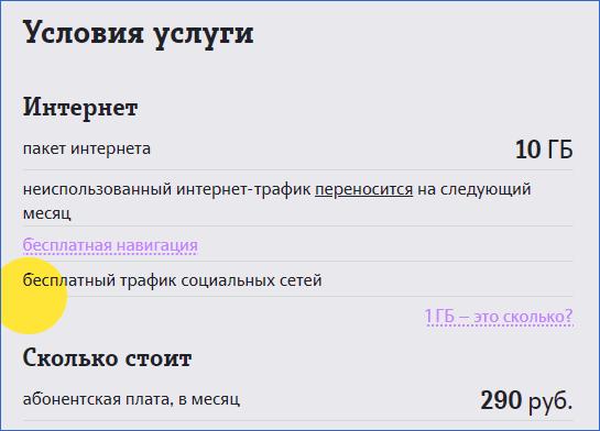 Интернет в планшет Теле2 Калуга