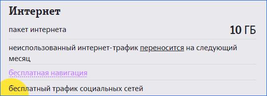 Интернет в планшет Теле2 Владимир
