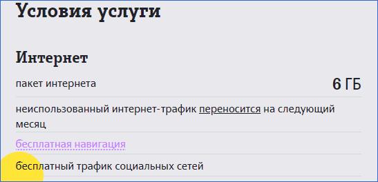 Интернет в планшет Теле2 Владивосток