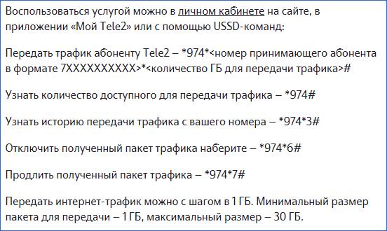 Как передать гигабайты Теле2 Великий Новгород