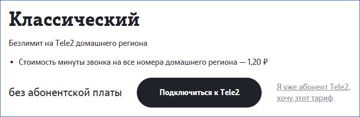 Классический тариф Теле2 Ижевск