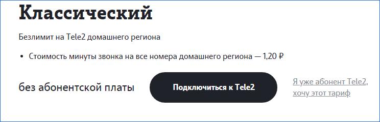 Классический Теле2 Калининград