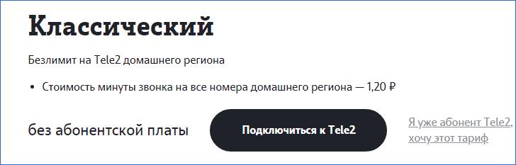 Классический Теле2 Великий Новгород