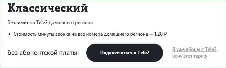 Классический Теле2 Владимир