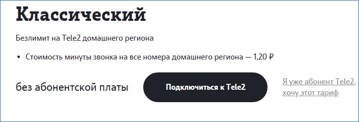 Классический Теле2 Владивосток