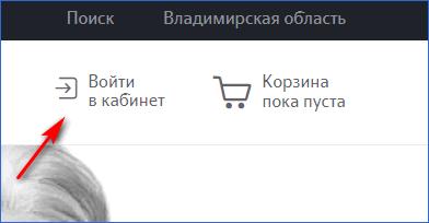 Личный кабинет Теле2 Владимир