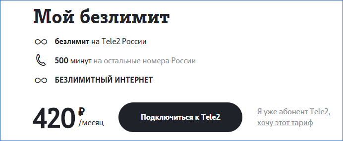 Мой безлимит Теле2 Калининград