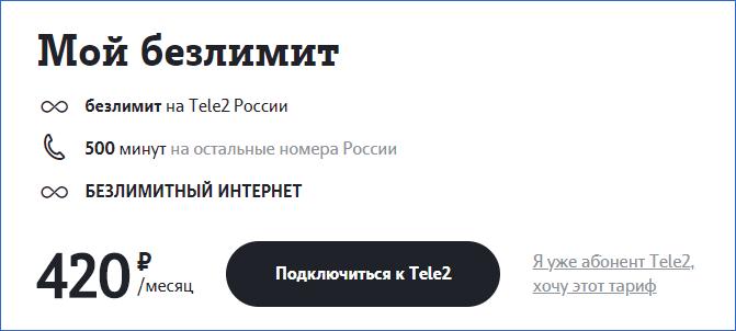 Мой безлимит Теле2 Саратов