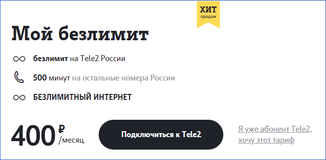 Мой безлимит Теле2 Великий Новгород