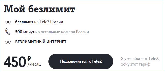 Мой безлимит Теле2 Владимир
