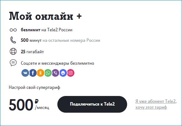 мой онлайн+ теле2