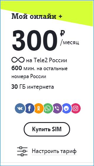 мой онлайн + теле2