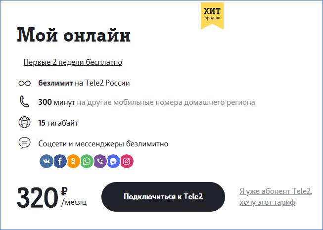 Мой онлайн Теле2 Ижевск