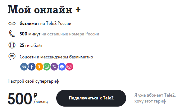 Мой онлайн + Теле2 Ижевск
