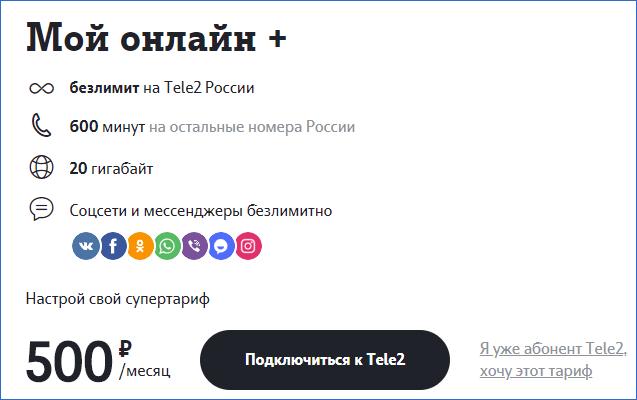 Мой онлайн + Теле2 Калининград