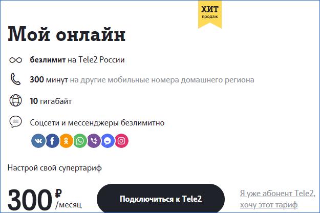 Мой онлайн Теле2 Калуга