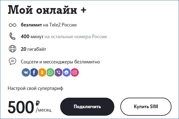 Мой онлайн + Теле2 Калуга