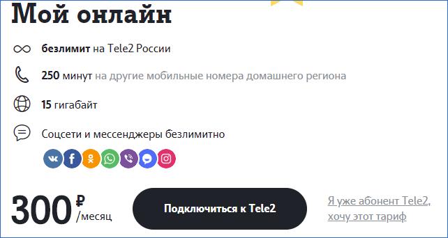 Мой онлайн Теле2 Великий Новгород