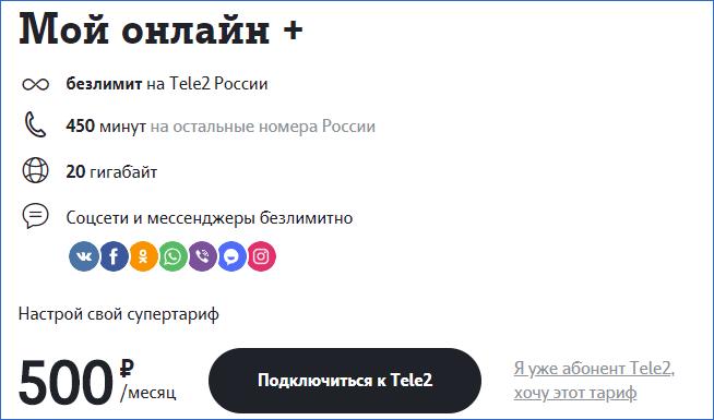 Мой онлайн + Теле2 Владимир