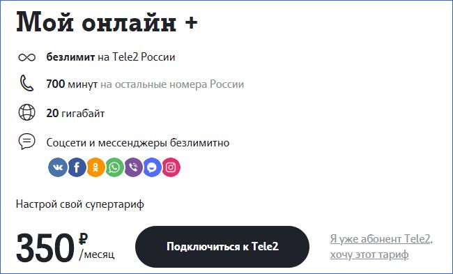 Мой онлайн + Теле2 Владивосток