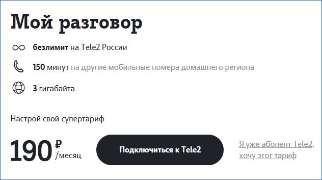 Мой разговор Теле2 Ижевск