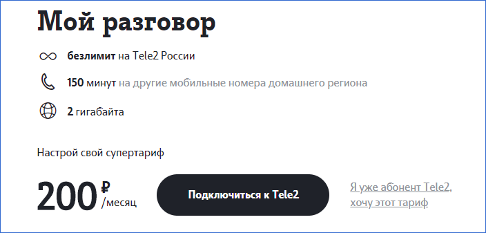 Мой разговор Теле2 Калининград