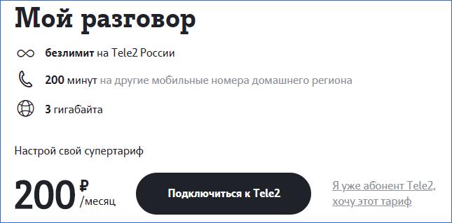 Мой разговор Теле2 Владимир