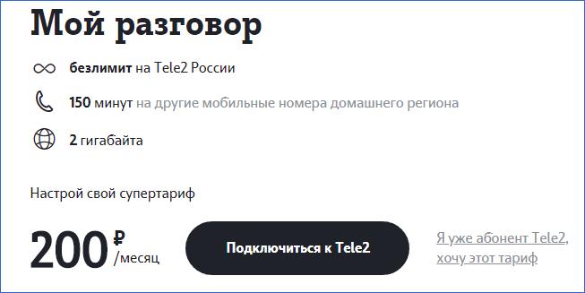 Мой разговр Теле2 Великий Новгород