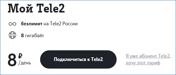 Мой Теле2 Калининград