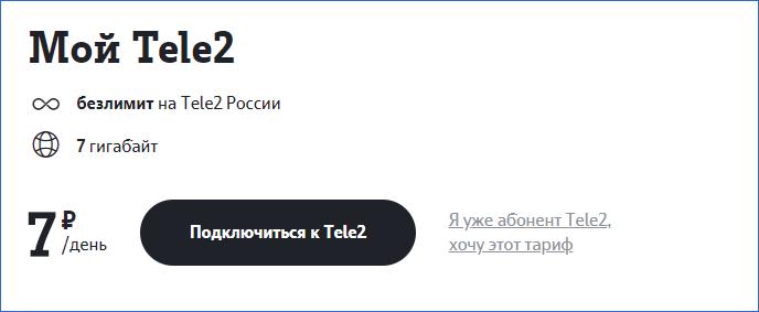 Мой Теле2 Саратов