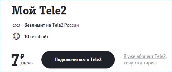 Мой Теле2 Владивосток