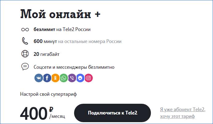 Мой онлайн + Теле2 Саратов