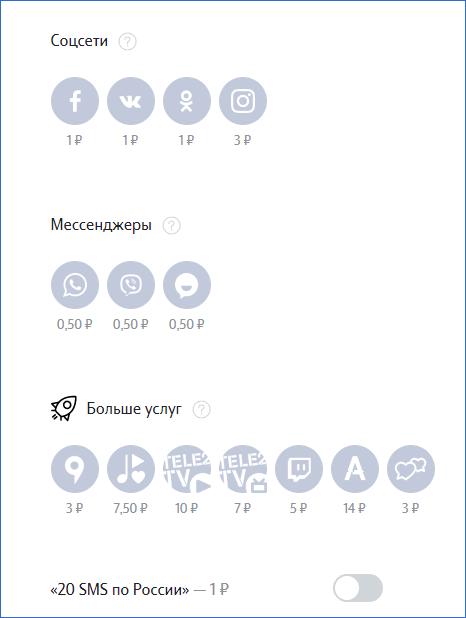 Настройка тарифа Мой Теле2 Калининград