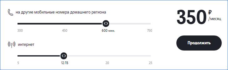 Настройка тарифа Теле2 Саратов