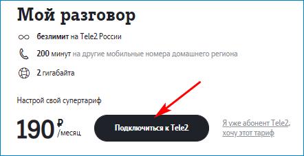 """Нажать на кнопку """"Подключиться к Теле2"""""""