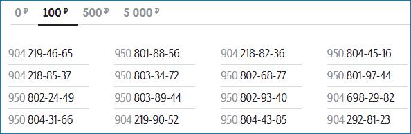 Номера за 100 рублей