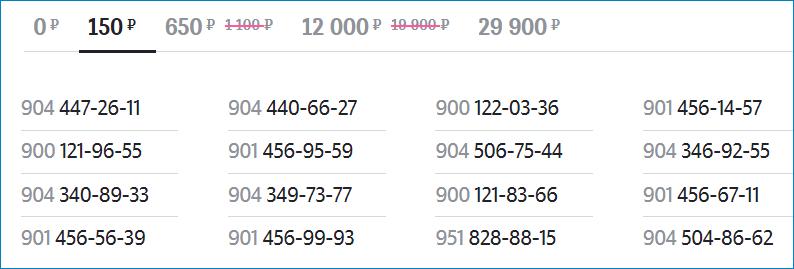 Номера за 150 рублей