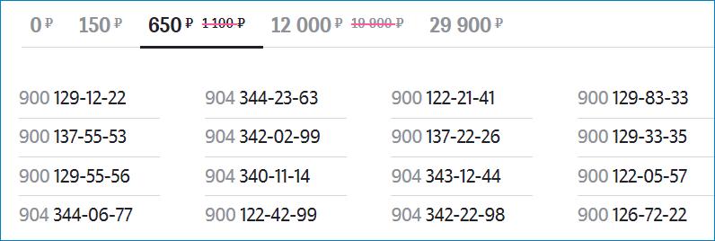 Номера за 650 рублей