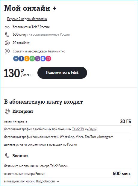 онлайн+ теле2