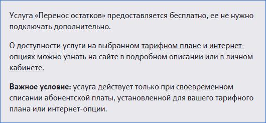 Остатки не сгорают Теле2 Калининград