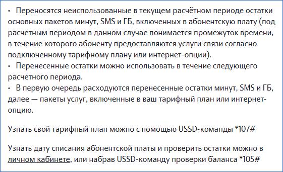 Перенос остатков Теле2 Великий Новгород